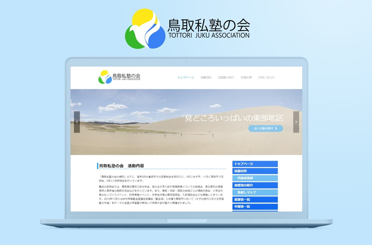Tottori Juku Association – Education