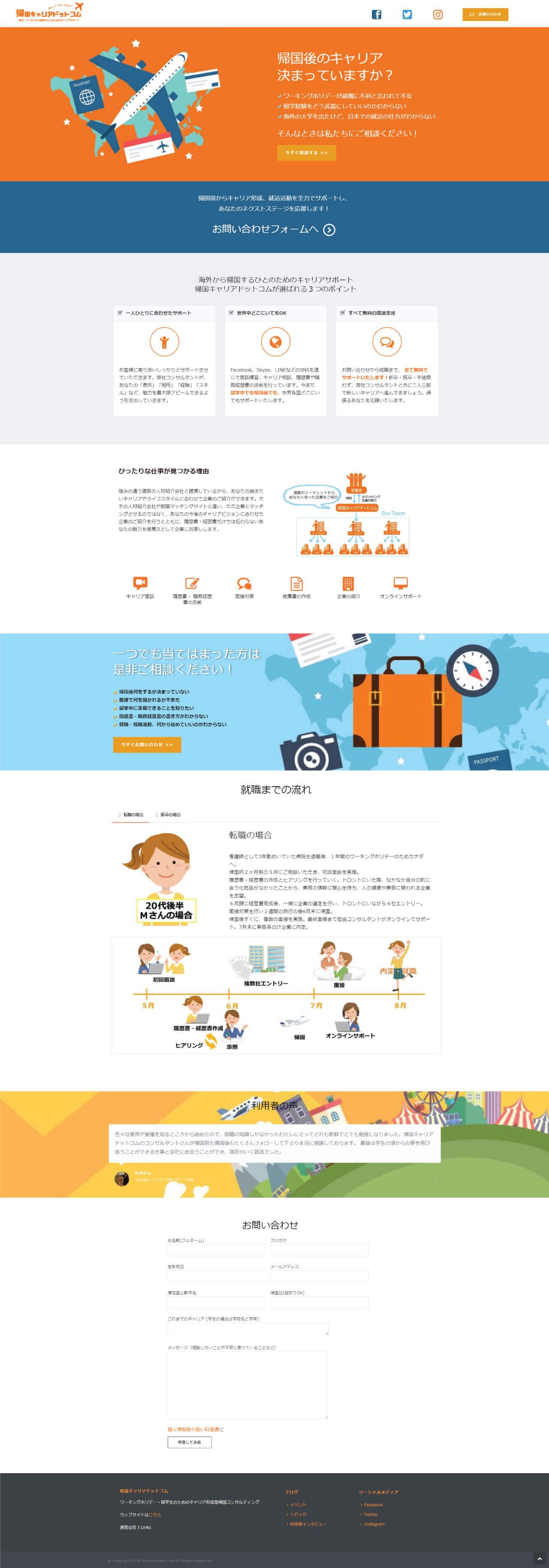 kikokucareer sample homepage